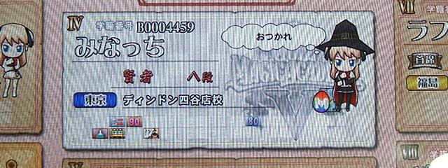 dingdong_yotsuya_a.jpg