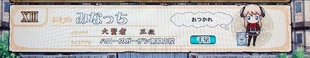 halos_garden_minami_kashiwa.jpg