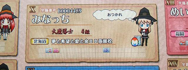 big_bang_hakodate.jpg