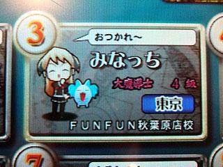 funfun_akihabara.jpg