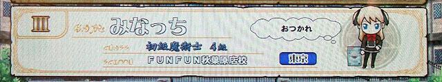 funfun_akihabara_a.jpg
