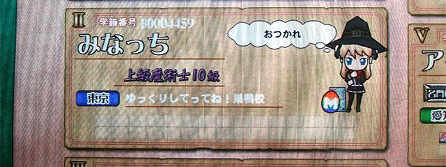 play_carrot_sugamo_b.jpg