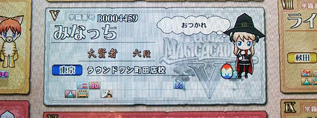 round1_machida_b.jpg