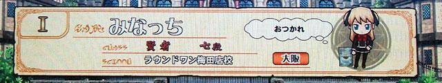 round1_umeda.jpg