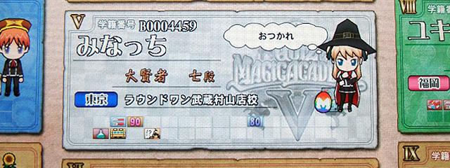 round1_musashimurayama.jpg