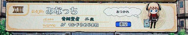 le_monde_umejima_a.jpg