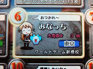 world_game_shinbashi.jpg
