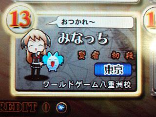 world_game_yaesu.jpg