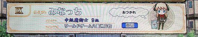 world_game_yaesu_a.jpg