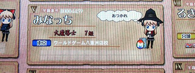 world_game_yaesu_b.jpg