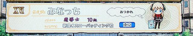 oslo_batting_shinjuku_a.jpg