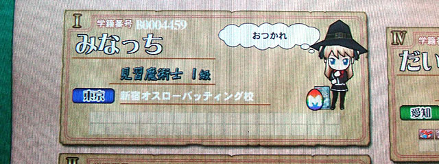 oslo_batting_shinjuku_b.jpg