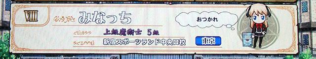 shinjuku_sports_land_a.jpg