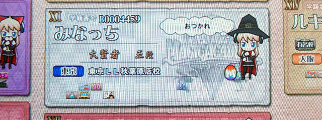 leisureland_akihabara_c.jpg