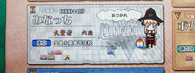 takarajima_takashimadaira_b.jpg