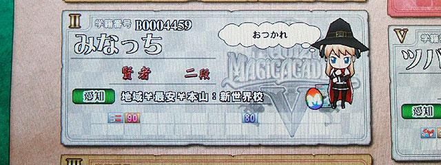 motoyama_shinsekai.jpg