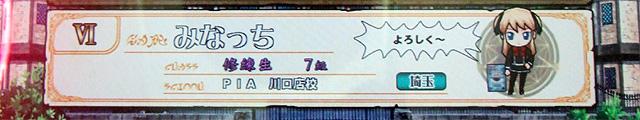 pia_kawaguchi_a.jpg