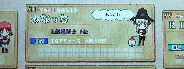 tq_amusement_ookayama_a.jpg