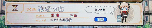 ufo_tachikawa_a.jpg