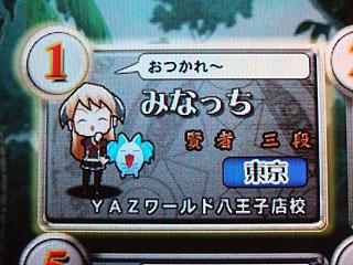 yaz_world_hachioji.jpg
