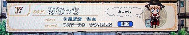 yaz_world_hachioji_a.jpg