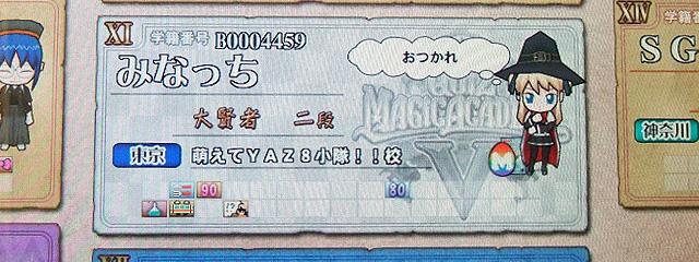 yaz_world_hachioji_b.jpg
